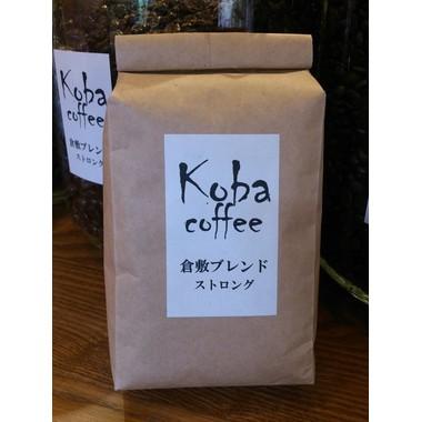 【コーヒー豆】倉敷ブレンド~ストロング