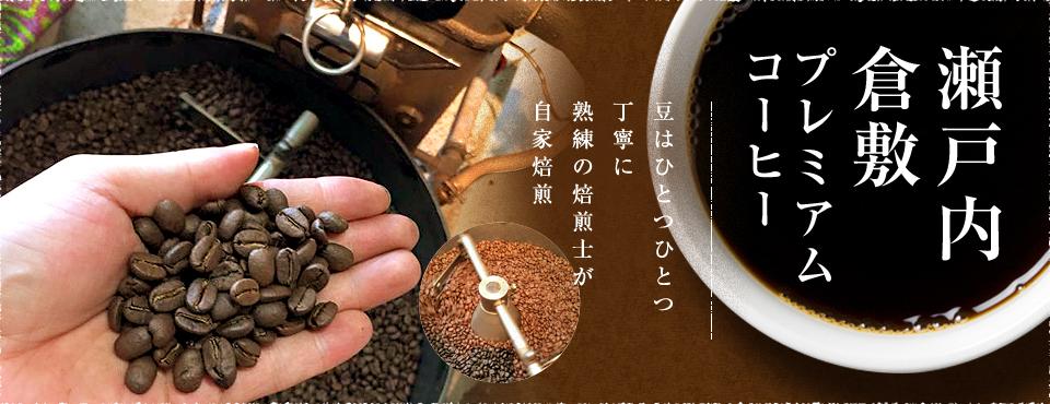 瀬戸内倉敷プレミアムコーヒー 豆はひとつひとつ丁寧に 熟練の焙煎士が自家焙煎